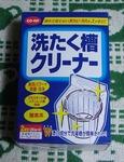 06.5.12洗濯クリーナー(400).JPG